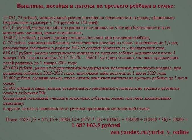 Выплаты за 3 ребенка в 2022 году: какие пособия положены по закону в россии