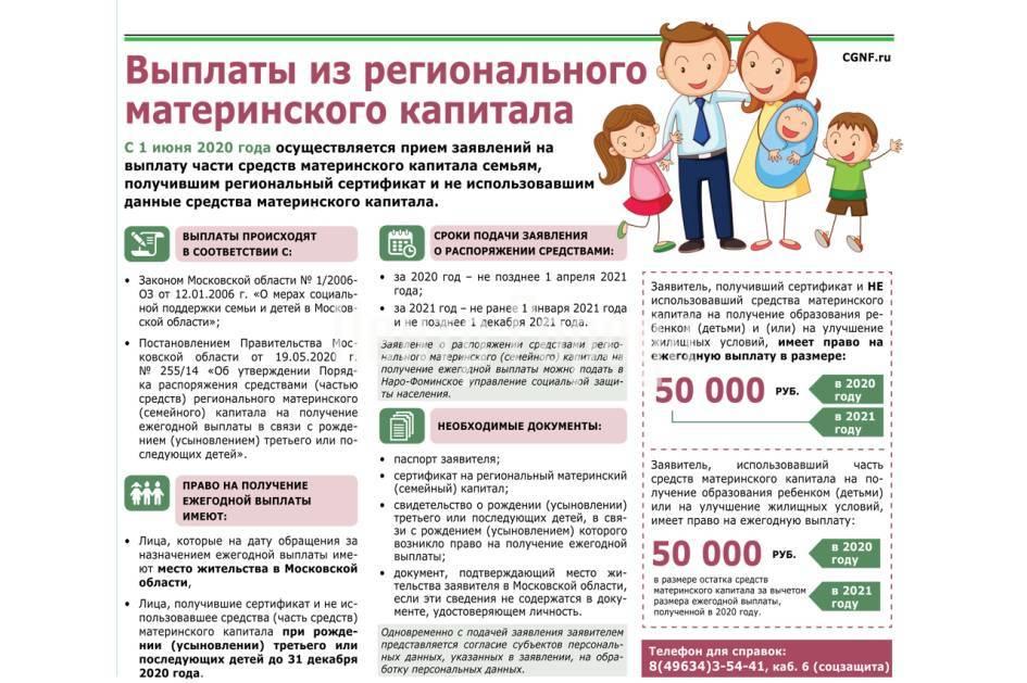 Что дают за 3-го ребенка: виды помощи от федеральных и региональных властей