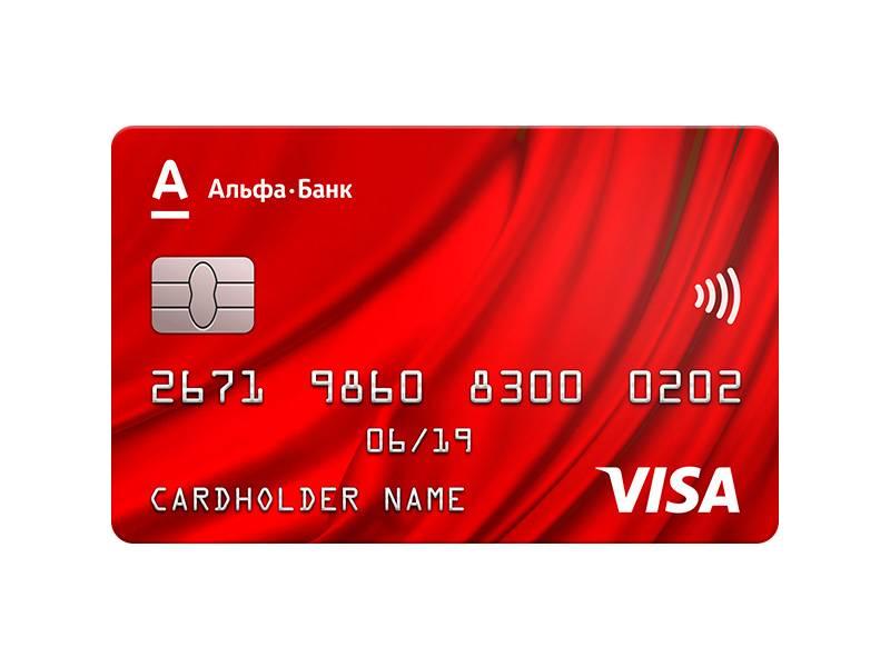 Кредитная карта альфа-банка: отзывы и условия использования