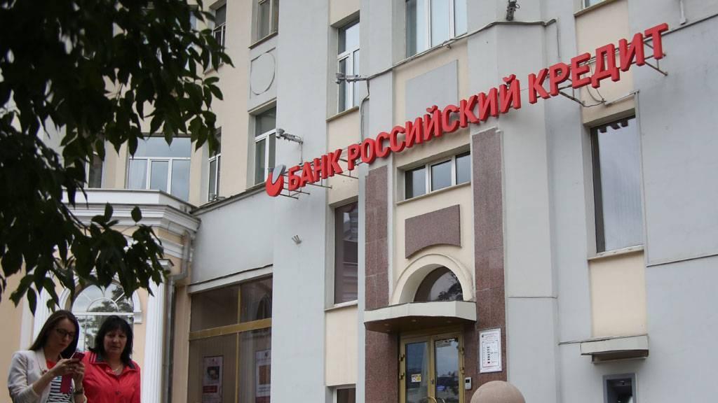 Народный рейтинг -отзывы о банке «российский кредит», мнения пользователей и клиентов банка   банки.ру