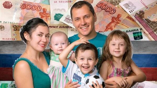 Какие выплаты положены в россии на 3 ребенка в 2022 году
