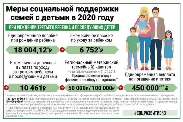 Выплаты за 3 ребенка в 2019 голу: размер федеральных и региональных