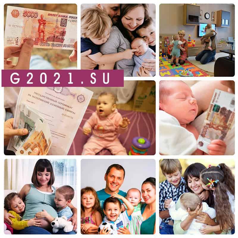 Выплаты за 3 ребенка: федеральные и региональные, размер, правила получения